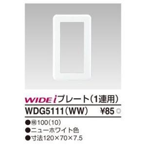 β東芝 電設資材【WDG5111(WW)】1連用 ニューホワイト