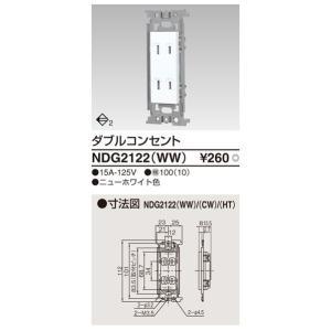 β東芝 電設資材【NDG2122(WW)】ダブルコンセント ニューホワイト色