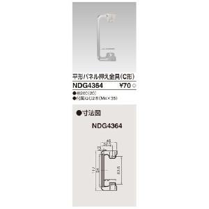 β東芝 電設資材【NDG4364】平形パネル押え金具(C形)