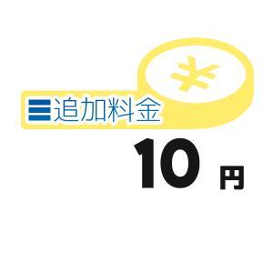 《追加料金・10円分》離島の追加料金等【10円】 clover8888