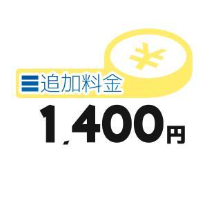 《追加料金・1400円分》離島の追加料金等【1400円】 clover8888