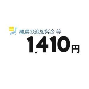 《追加料金・1410円分》離島の追加料金等【1410円】 clover8888