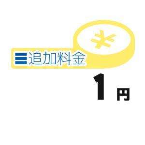 《追加料金・1円分》離島の追加料金等【1円】 clover8888
