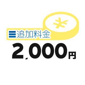 《追加料金・2千円分》離島の追加料金等【2000円】 clover8888