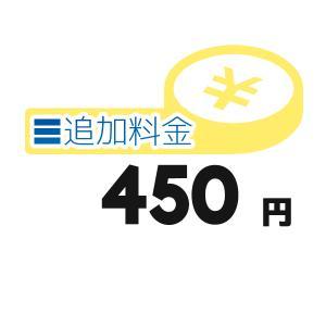 《追加料金・450円分》離島の追加料金等【450円】 clover8888