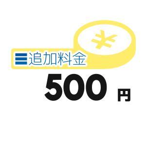 《追加料金・500円分》離島の追加料金等【500円】 clover8888