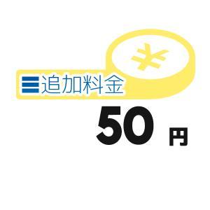 《追加料金・50円分》離島の追加料金等【50円】 clover8888