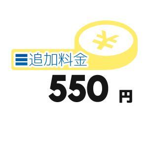 《追加料金・550円分》離島の追加料金等【550円】 clover8888