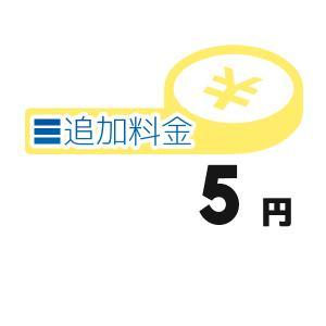 《追加料金・5円分》離島の追加料金等【5円】 clover8888