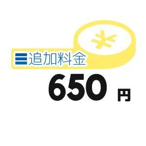 《追加料金・650円分》離島の追加料金等【650円】 clover8888
