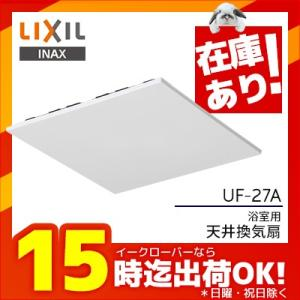 《あすつく》▽◆15時迄出荷OK!INAX 浴室用換気扇【新品番UF-27A】【旧品番UF-23A】天井換気扇|clover8888