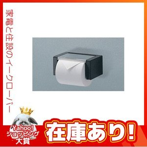 ※TOTO ベーシック 新和風【YH44】紙巻器