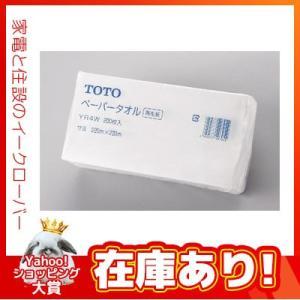 ###《あすつく》◆15時迄出荷OK!TOTO【YR4W】ペーパータオル(200枚入り) clover8888