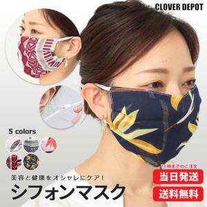 マスク 布 洗える シフォン 涼しい 可愛い 在庫あり 洗えるマスク 大人用 子供用 女性用 通気性...