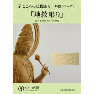 こころの仏像彫刻 基礎シリーズ1 地紋彫り DVD+材料2本+道具セット