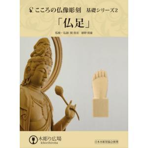 こころの仏像彫刻 基礎シリーズ2 仏足 DVD+材料2本