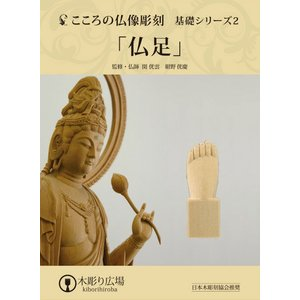 こころの仏像彫刻 基礎シリーズ2 仏足 DVD+材料2本+道具セット
