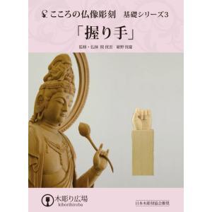 こころの仏像彫刻 基礎シリーズ3 仏手握り DVD+材料2本+道具セット