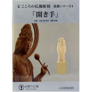 こころの仏像彫刻 基礎シリーズ4 仏手開き DVD+材料2本+道具セット