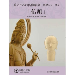こころの仏像彫刻 基礎シリーズ5 仏頭 DVD+材料2本