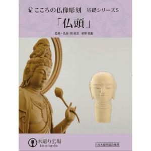 こころの仏像彫刻 基礎シリーズ5 仏頭 DVD+材料2本+道具セット