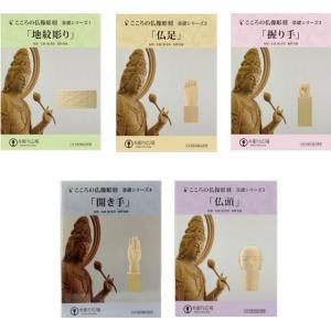 こころの仏像彫刻 基礎シリーズ 基礎5点 特別セット  DVD1-5+材料各2本+道具セット