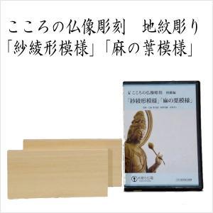 こころの仏像彫刻 基本編 地紋彫り「紗綾形模様」「麻の葉模様」 DVD+材料2本
