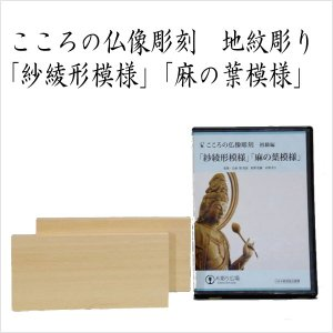 こころの仏像彫刻 基本編 地紋彫り「紗綾形模様」「麻の葉模様」 DVD+材料2本+道具セット
