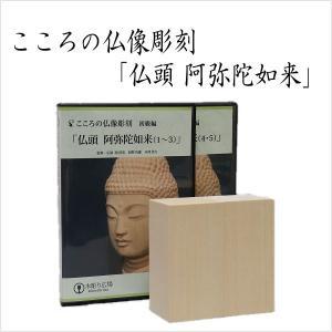 こころの仏像彫刻 「仏頭 阿弥陀如来」 DVD+材料2本