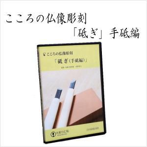 こころの仏像彫刻「砥ぎ」手砥編 DVD