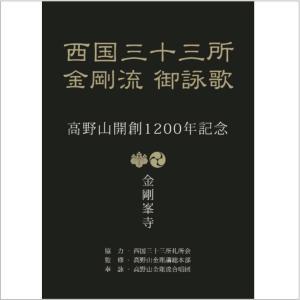 西国三十三所 金剛流 御詠歌 [DVD]
