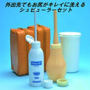 シュピューラーセット 携帯おしり洗浄器/アウトドア/日本製/簡易トイレ/防災/携帯ビデ/海外/介護/キリモミ状