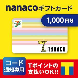 nanacoギフトカード 1000円  ポイント消化 コード通知専用