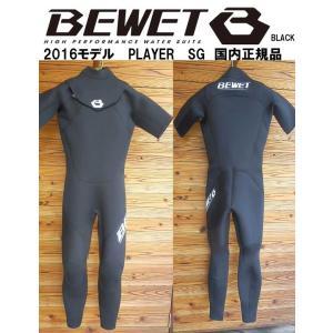 【2016モデル】BEWET(ビーウェット) PLAYER メンズジャージ シーガル【送料無料】(ノンジップウエットスーツ)BLKxBLK SG プロショップ限定|cloversurf