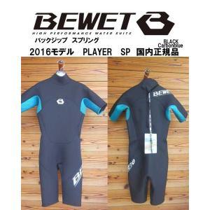 【2016モデル】BEWET(ビーウェット) PLAYER メンズジャージ スプリング【送料無料】(バックジップウエットスーツ)BLKxCarbonBlue SP プロショップ限定|cloversurf