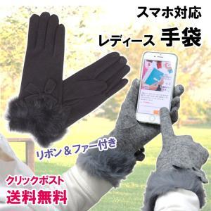 手袋 グローブ リボン&ファー スマートフォンタッチパネル対応 スマホ対応 無地 ハート刺繍 レディース 防寒対策 冬|cluar