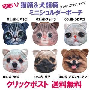 猫顔柄・犬顔柄ショルダーポーチ ミニ ショルダーバッグ 斜め掛けバッグ ポシェット|cluar
