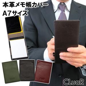 メモ帳カバー メモパッドカバー A7サイズ  本革 革 レザー ビジネスカラー メンズ レディース CLuaR シールアル|cluar