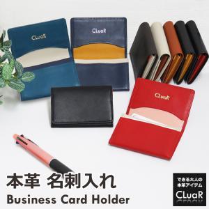 名刺入れ 名刺ケース ビジネス カードケース サブポケット W字マチ 大容量 30枚収納 本革 革 レザー メンズ レディース CLuaR シールアル|cluar
