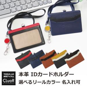 選べるリールカラー リール付きIDカードホルダー IDカードケース 横型 ネックストラップ ビジネスカラー 本革 革 レザー メンズ レディース CLuaR シールアル|cluar