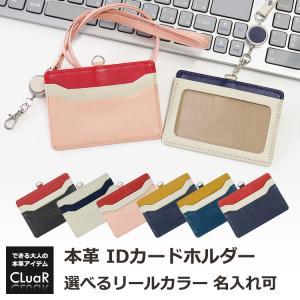 選べるリールカラー リール付きIDカードホルダー IDカードケース 横型 ネックストラップ カジュアルカラー 本革 革 レザー メンズ レディース CLuaR シールアル|cluar
