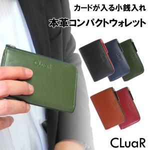 コンパクトウォレット 小銭入れ コインケース カードも入る L字ファスナー 小型財布 マルチ ビジネスカラー 本革 革 レザー メンズ レディース CLuaR シールアル|cluar