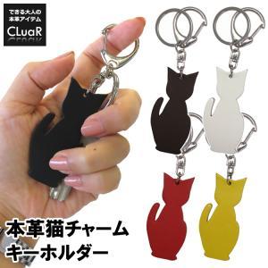 猫チャームキーホルダー キーリング バッグチャーム 本革 レザー 革 日本製 メンズ レディース シールアル 名入れ可|cluar