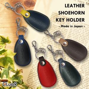 シューホーンキーホルダー 携帯用靴べら 本革 レザー 革 日本製 キーリング メンズ レディース シールアル 名入れ可|cluar