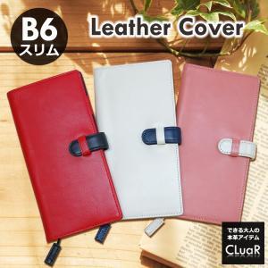 手帳カバー  B6スリム(縦長 変型)サイズ ベルトつき 本革 革 レザー ビジネスカラー メンズ レディース CLuaR シールアル 名入れ可|cluar