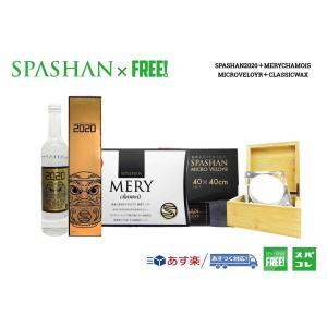 スパシャン2020 & クラシックワックス & メリーセーム & マイクロベロア で マカロン プレ...