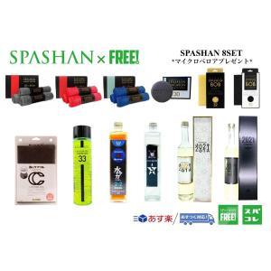 SPASHANFREEオフィシャル 8SET500(2) 選べる スパシャン2021 SET商品 で...