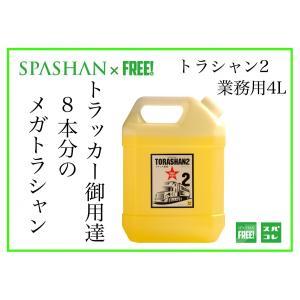 スパシャン トラシャン2 業務用4L TORASHAN2 ト...