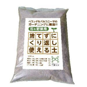 捨てずにくり返し使える土 花と野菜用 20L×3袋 培養土/天然 有機物|clubestashop