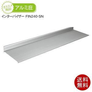 庇(ひさし) インターバイザー FIN240-SN (シンプルタイプ) 出幅240mm/横幅901〜1200mm|clubestashop